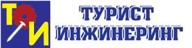 Турист Инжинеринг Logo